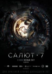 Cartel película documental Salyut 7 de 2017